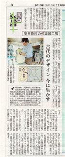 20131108shinanomainichi150dpi.jpg